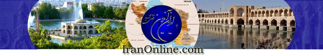 IranOnline.com ایران آنلاین